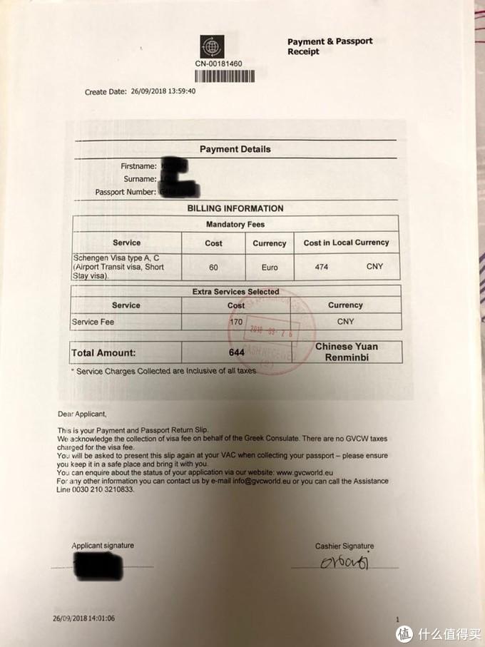 签证办理收据 60欧+170软妹币