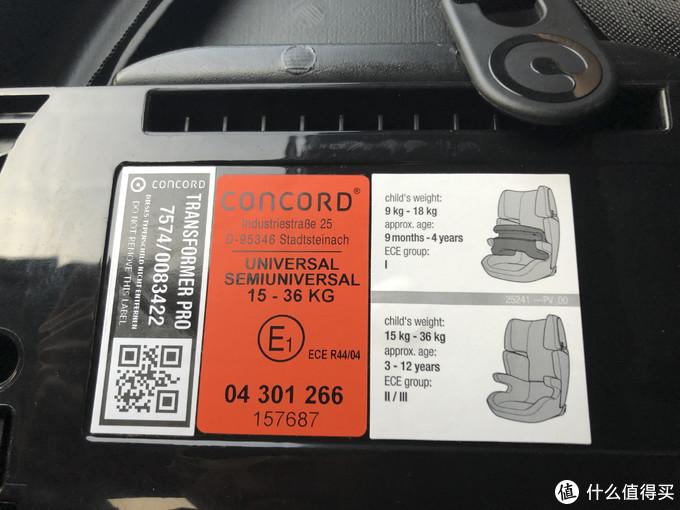 安全座椅,你选对了么——CONCORD Transformer Pro儿童汽车座椅评测报告