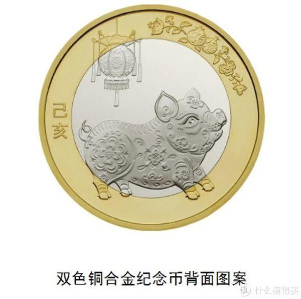 2019年双色铜合金贺岁纪念币即将开始发行