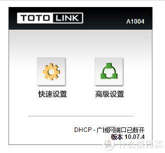 TOTOLINK  A1004 一个低调好用的千兆路由