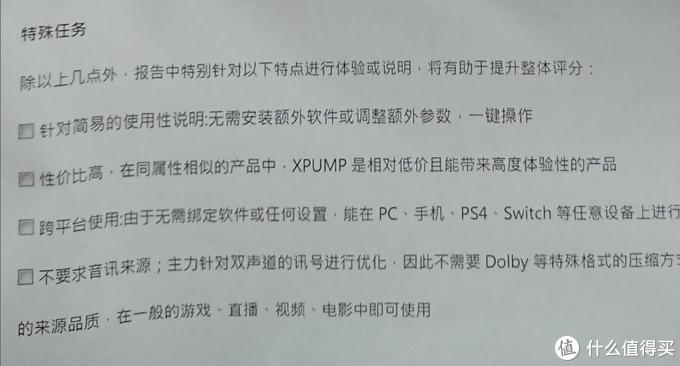 一次半正式评测-------XROUND XPUMP 3D智能环绕声效引擎