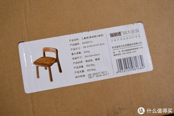 铜师傅 铜木主义 黑胡桃原木儿童椅 开箱体验