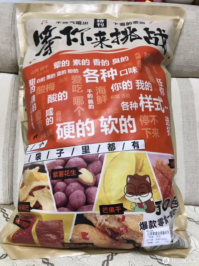 零食选择恐惧症的克星:三只松鼠巨型网红零食大礼包
