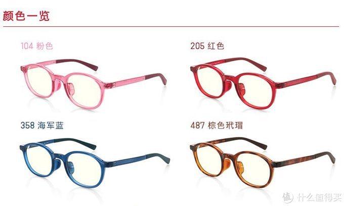 为革命保护视力!JINS TR90轻质儿童防蓝光防辐射护目镜