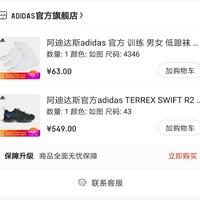 阿迪达斯 TERREX SWIFT R2 GTX 跑鞋购买原因(情怀 价格)