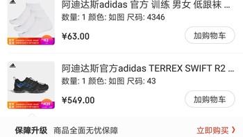 阿迪达斯 TERREX SWIFT R2 GTX 跑鞋购买原因(情怀|价格)