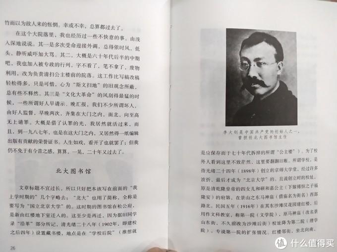 图书馆猿の2019读书计划02:《北京的痴梦》
