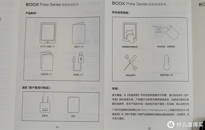 安卓系统电纸书的又一选择--BOOX POKE PRO墨水屏电子阅读器评测