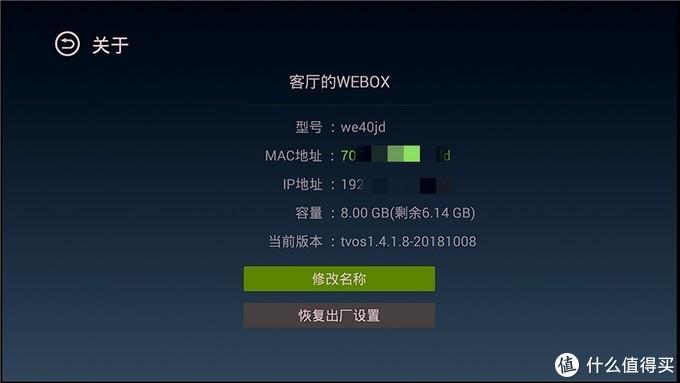 泰捷京东打造WE40JD电视盒子,对比荣耀盒子PRO