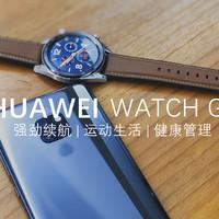 大天才手表?——HUAWEI WATCH GT智能手表 使用评测