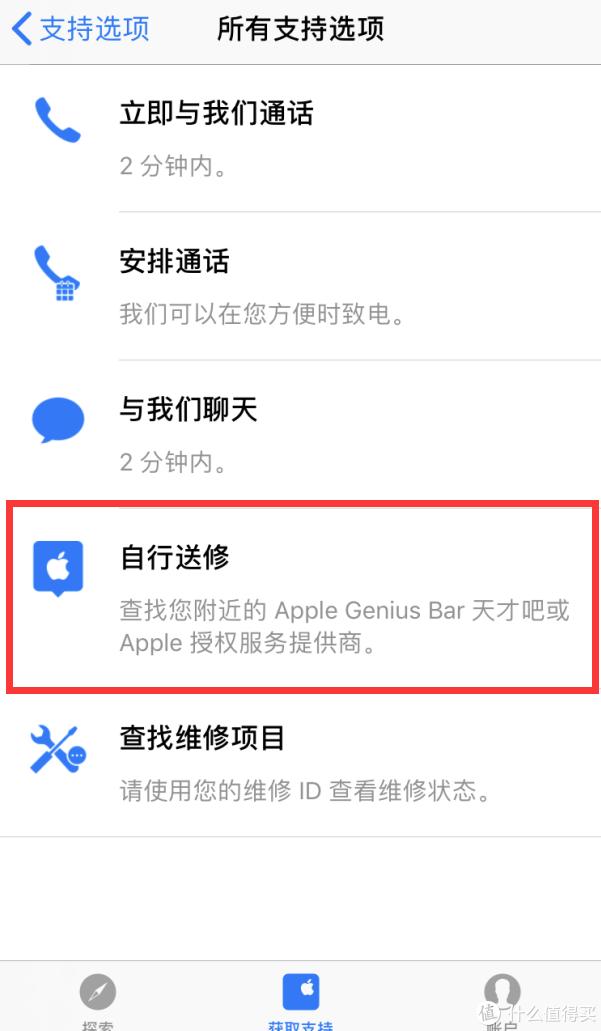 最后这么几天,赶紧上车:Apple iPhone7电池官方更换记