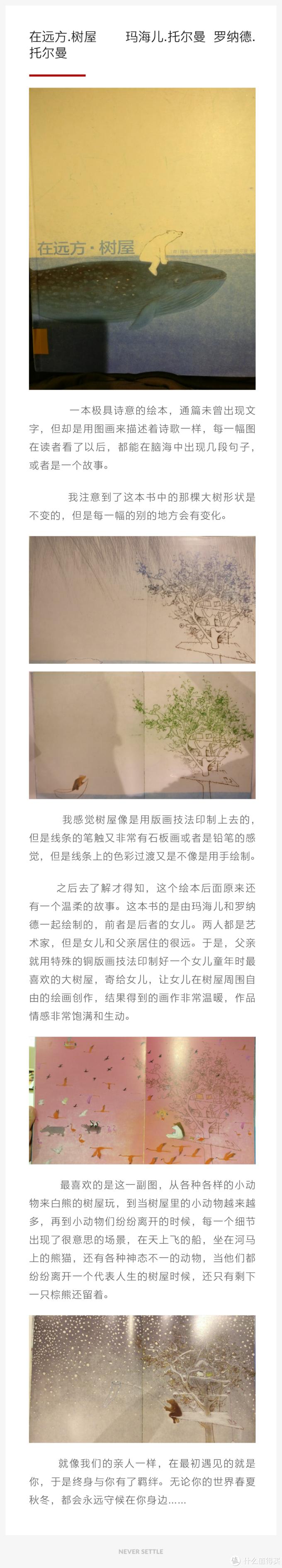 绘本该怎么读?什么是好绘本,垃圾绘本?(附个人绘本赏析与日本绘本之父推荐的50本绘本)