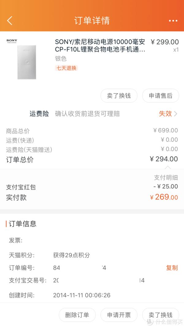 索尼官方授权店购入,294总价。