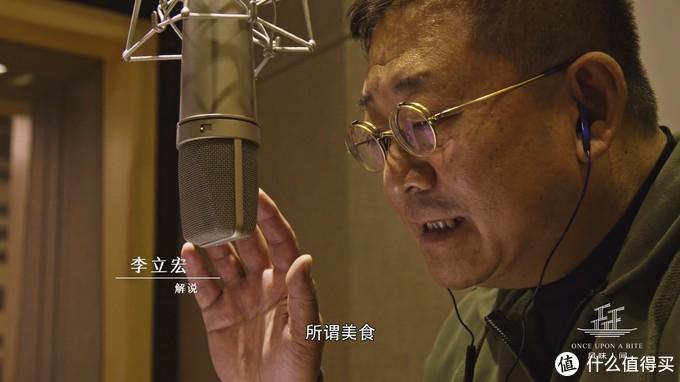 给《舌尖》系列和《风味人间》配音的李立宏老师,听到他的声音我就会下意识肚子饿............