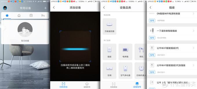 京东旗下黑果冻,遥控器就得玩智能的—UMS Remote G1 遥控器