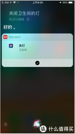 动动口能办的事儿尽量别动手 Yeelight智能照明Siri控制功能