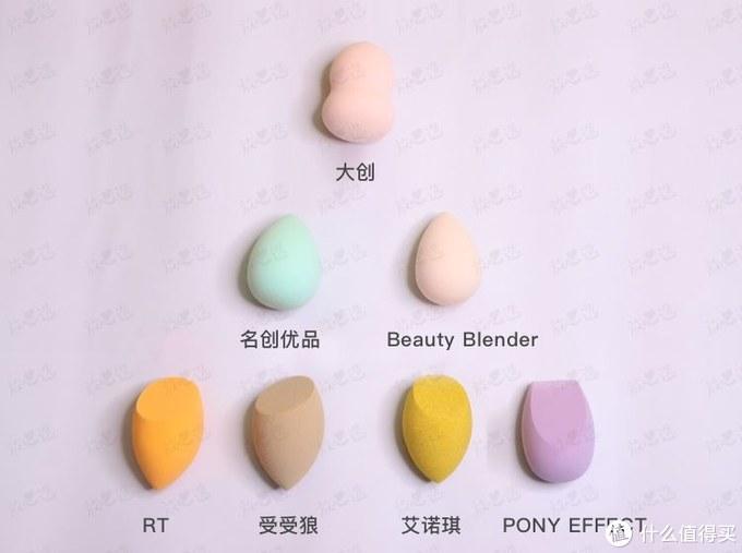 亲测7款美妆蛋,帮你省出半瓶粉底的竟是它...