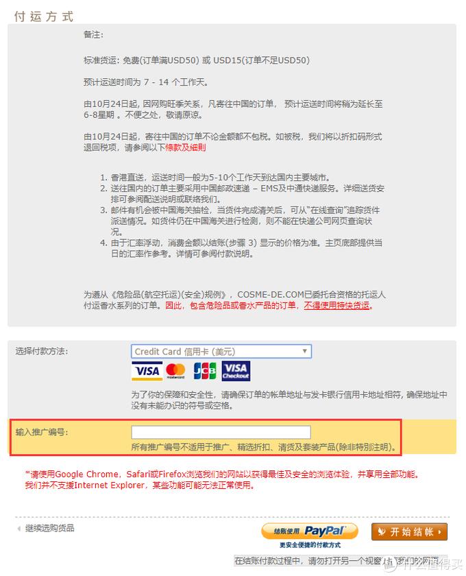 COSME-DE.COM玫丽网 详细购买攻略