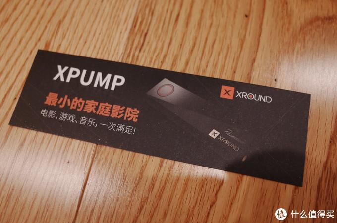 XROUND XPUMP 3D智能环绕声效引擎简测
