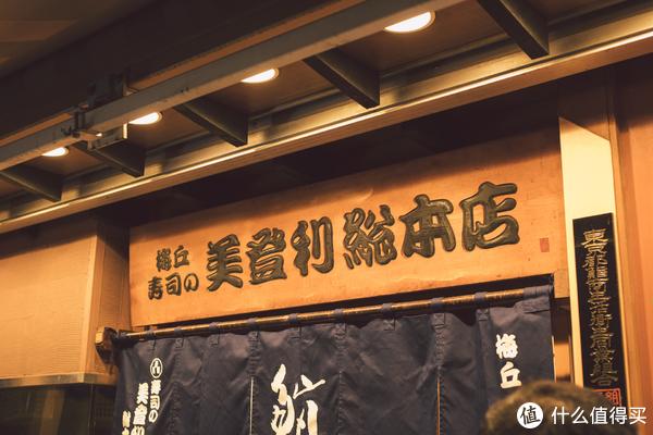 居酒屋老板推荐的寿司店