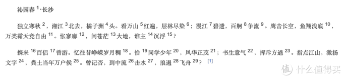 你要问全文怎么就第一节的最后一个浮字没有押韵,我想说在湖南某些方言里,浮字是和其它字押韵的,哈哈哈。毛泽东是湘潭韶山人,我并不知道韶山话里的浮是怎么发音的。