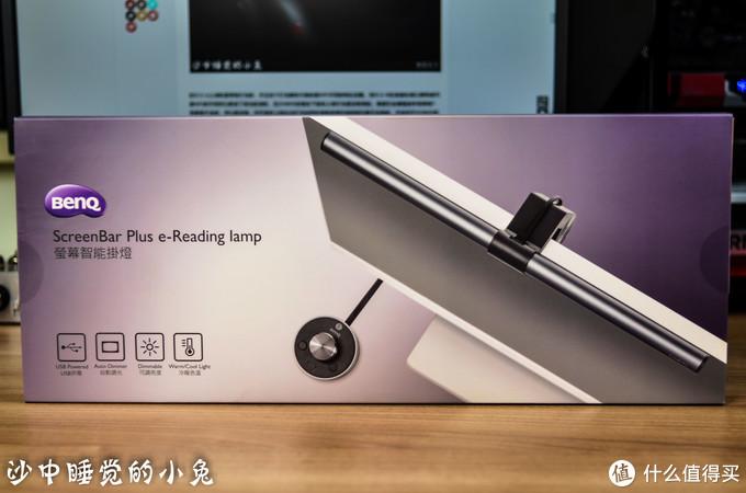 真的有用还是人傻钱多?明基Benq ScreenBar Plus屏幕智能挂灯开箱