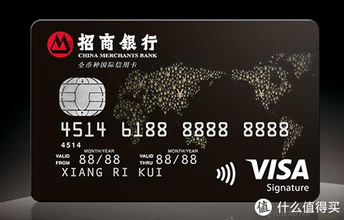 招商银行全币种国际信用卡