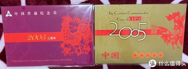 2005年册两个版本 其中金色的版本很少见