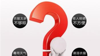 心家宜D01晾衣架购买理由(价格 遥控 功能)