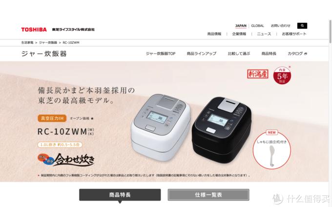日系电饭煲选购及日产东芝CS10M开箱测评