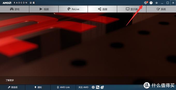 """👆在""""Radeon 设置""""界面中的右上角可以找到""""Radeon设置顾问""""的入口,单击进入即可"""