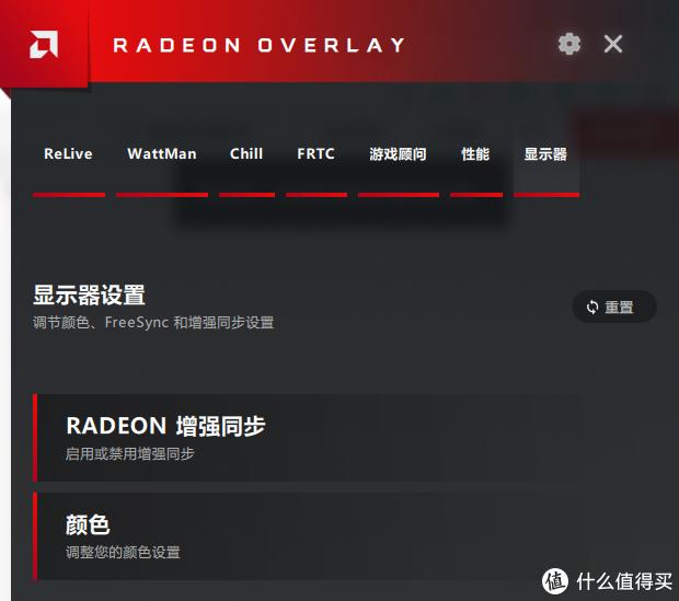 👆可以设置FreeSync、Radeon增强同步、颜色。不过因为我的显示器不带FreeSync功能所以并没有Freesync选项。