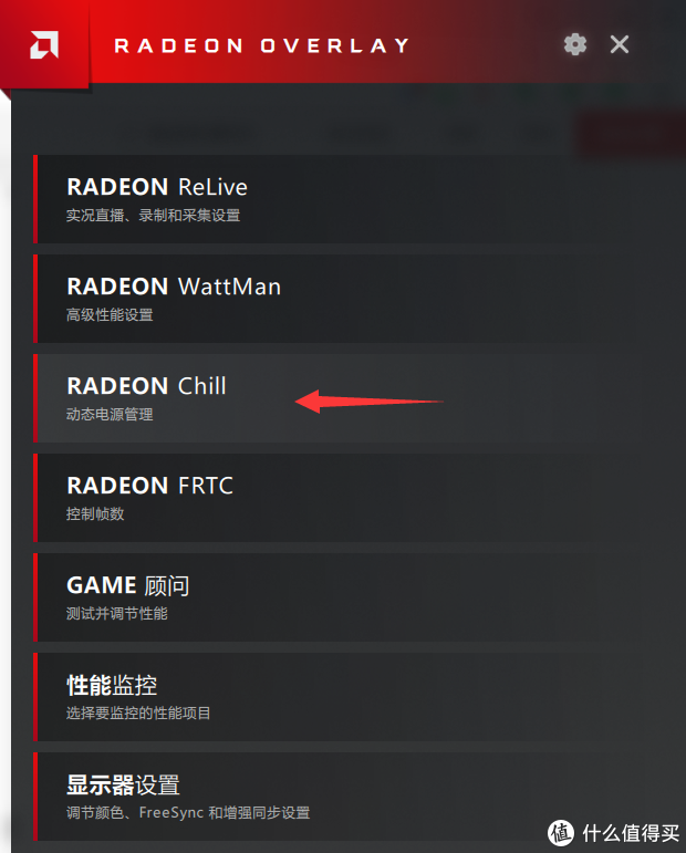 "👆单击""Radeon Chill""进入设置"