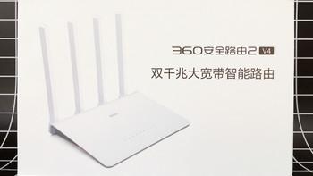 360 V4路由器购买理由(信号)