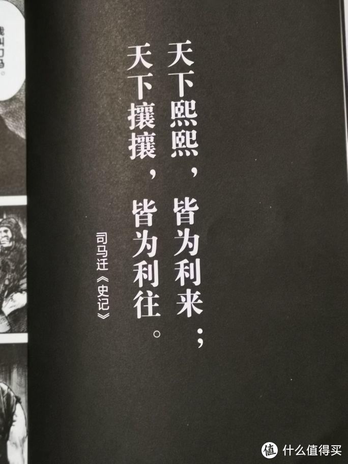 翻开书,首页就是司马迁《史记》的金科玉律,可以看出印刷质量还行。(但是普遍反应好像会掉墨,我暂时还没发现)