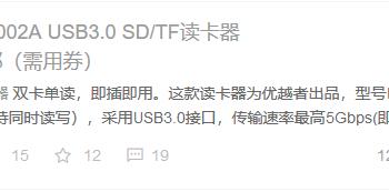 优越者USB3.0读卡器购买理由(评论|质保)