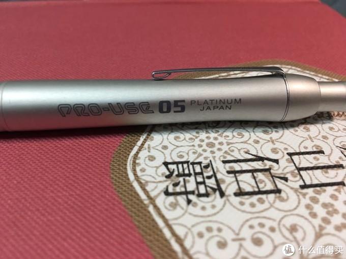 一款不新颖但好用的自动铅笔推荐—白金MSD1500