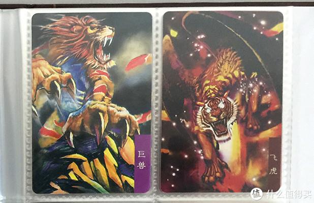 神物:飞虎,巨兽
