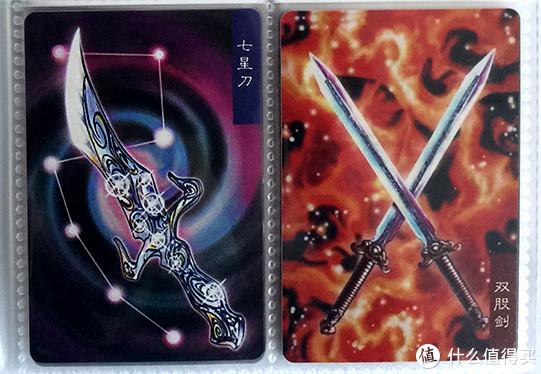 七星刀和双股剑