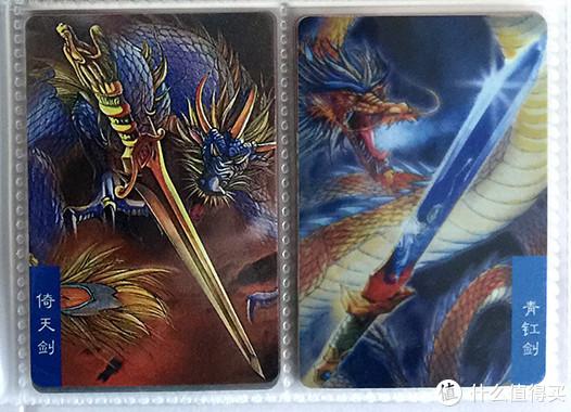 倚天剑,青釭剑