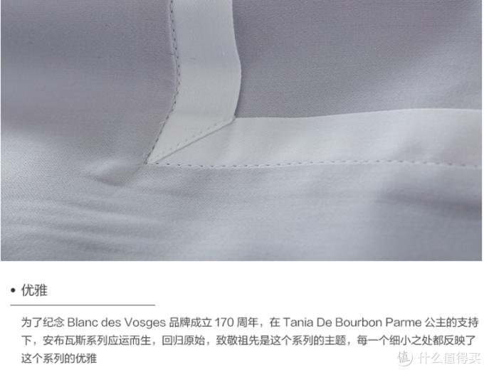 法国驻华大使都点赞的法国blanc des Voges埃及长绒棉贡缎四件套开箱体验