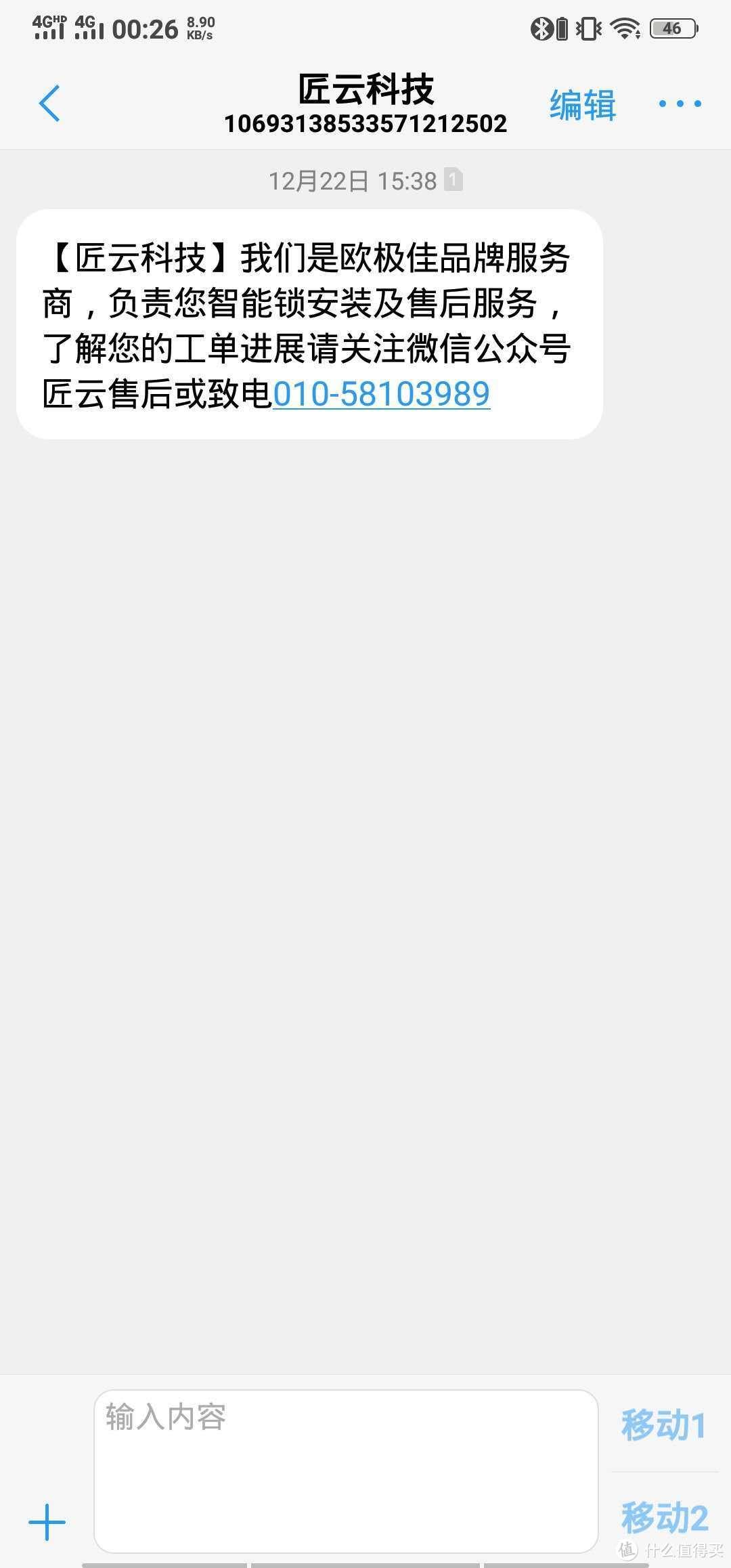 安装服务短信