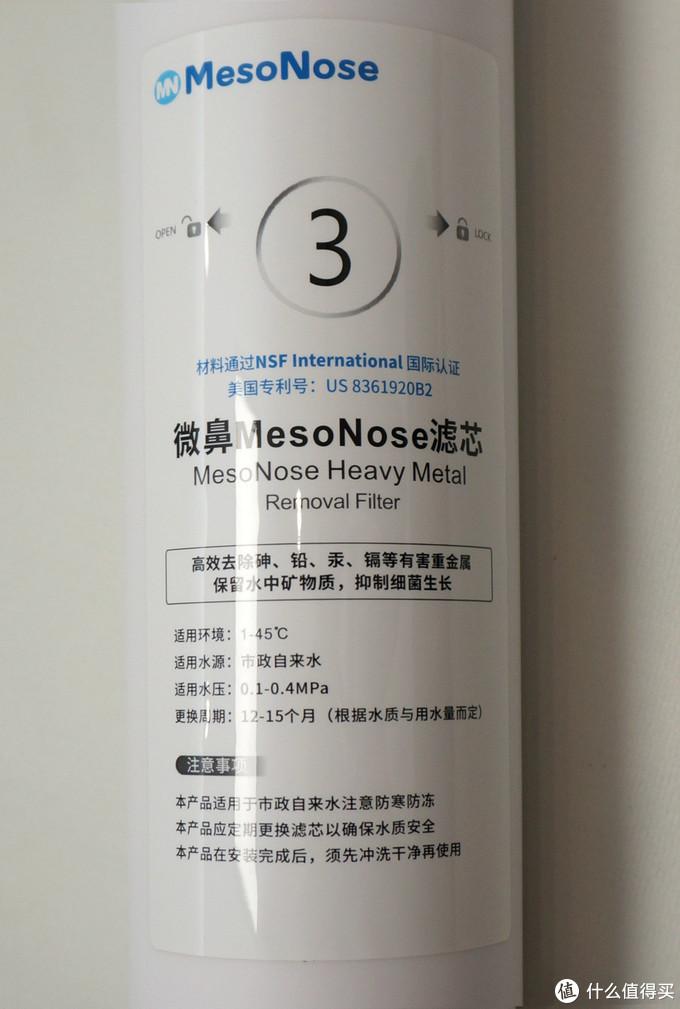 """尝尝""""次世代""""纯净水----MesoNose美索诺斯次世代厨下式净水器众测报告"""