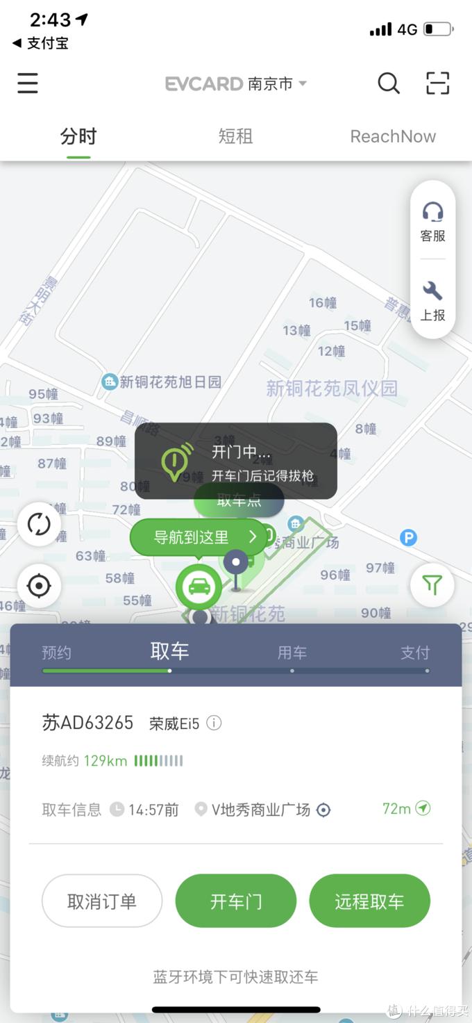 地处南京18线地区的一次EVCARD使用体验