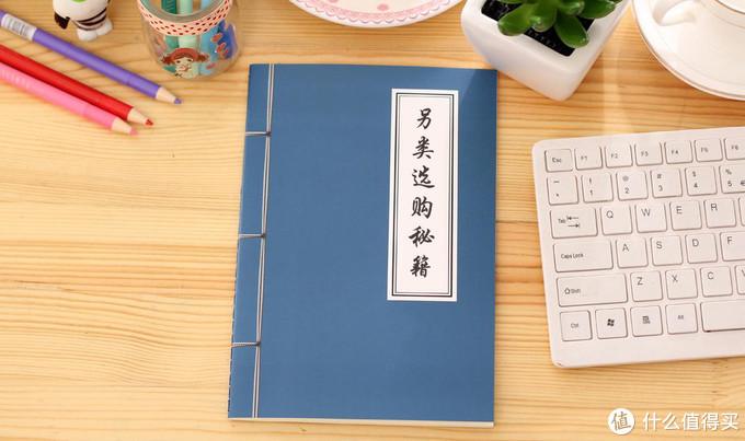 另类选购秘籍:十分钟教你找到值得买的笔记本