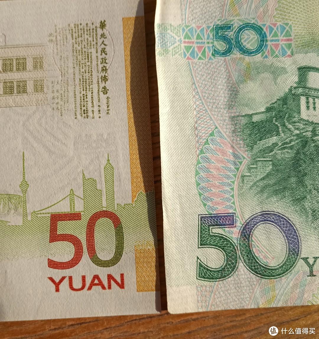"""纪念币""""50""""字样更有立体感,用手实际摸上去也是这样的感受,50字样稍稍突出于纸币平面,使得用手能感受到"""