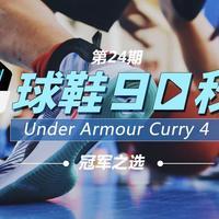 安德玛 Curry 4 LOW 男子篮球鞋外观展示(配色 性能 设计)