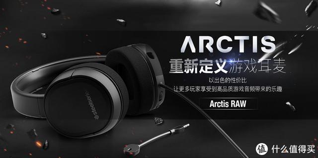 寒冰系列模具、兼容多平台:steelseries 赛睿 将推出 Arctis RAW 入门级 游戏耳机