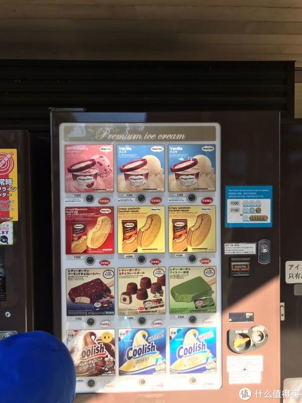 广场旁的自动售卖机。日本的哈根达斯和国内比起来真的是超级便宜啊,样式也多,大家来了别忘了多吃点。