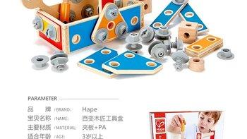 Hape百变木匠工具盒使用总结(包装 耐用性 说明书)